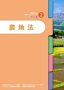 農業委員会研修テキスト2 農地法