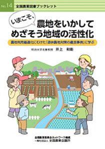 いまこそ、農地をいかして めざそう地域の活性化