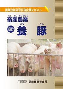 農業技能実習評価試験テキスト 畜産農業 養豚