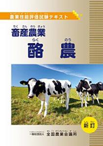農業技能実習評価試験テキスト 畜産農業 酪農