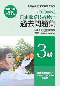 日本 農業 技術 検定 2019 解答
