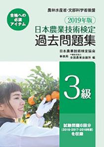 2019年版 日本農業技術検定 過去問題集 3級