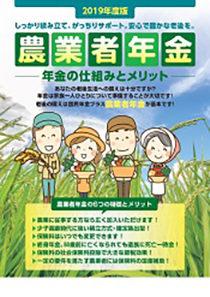 2019年度版 農業者年金-年金の仕組みとメリット-(8頁)