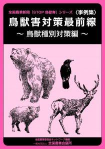 鳥獣害対策最前線 鳥獣種別対策編