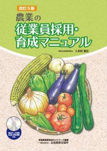 改訂5版 農業の従業員採用・育成マニュアル