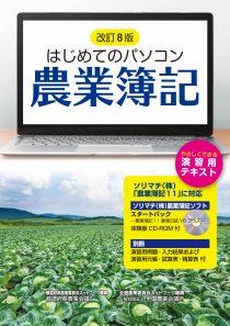 パソコン農業簿記
