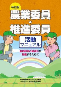 令和版 農業委員・推進委員活動マニュアル