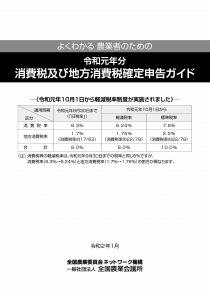 よくわかる農業者のための令和元年分消費税及び地方消費税確定申告ガイド
