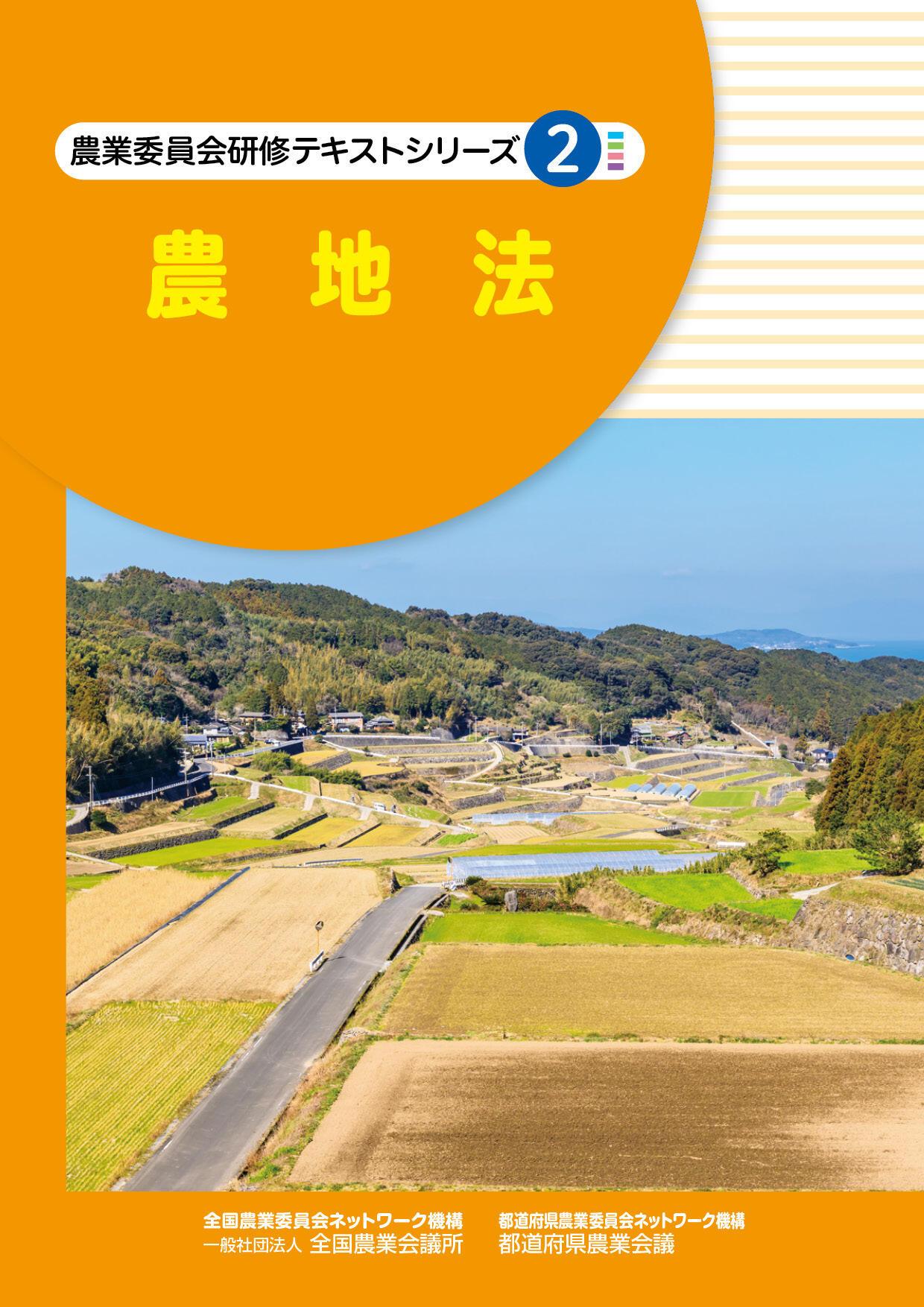 R02-07_農地法_表紙.jpg