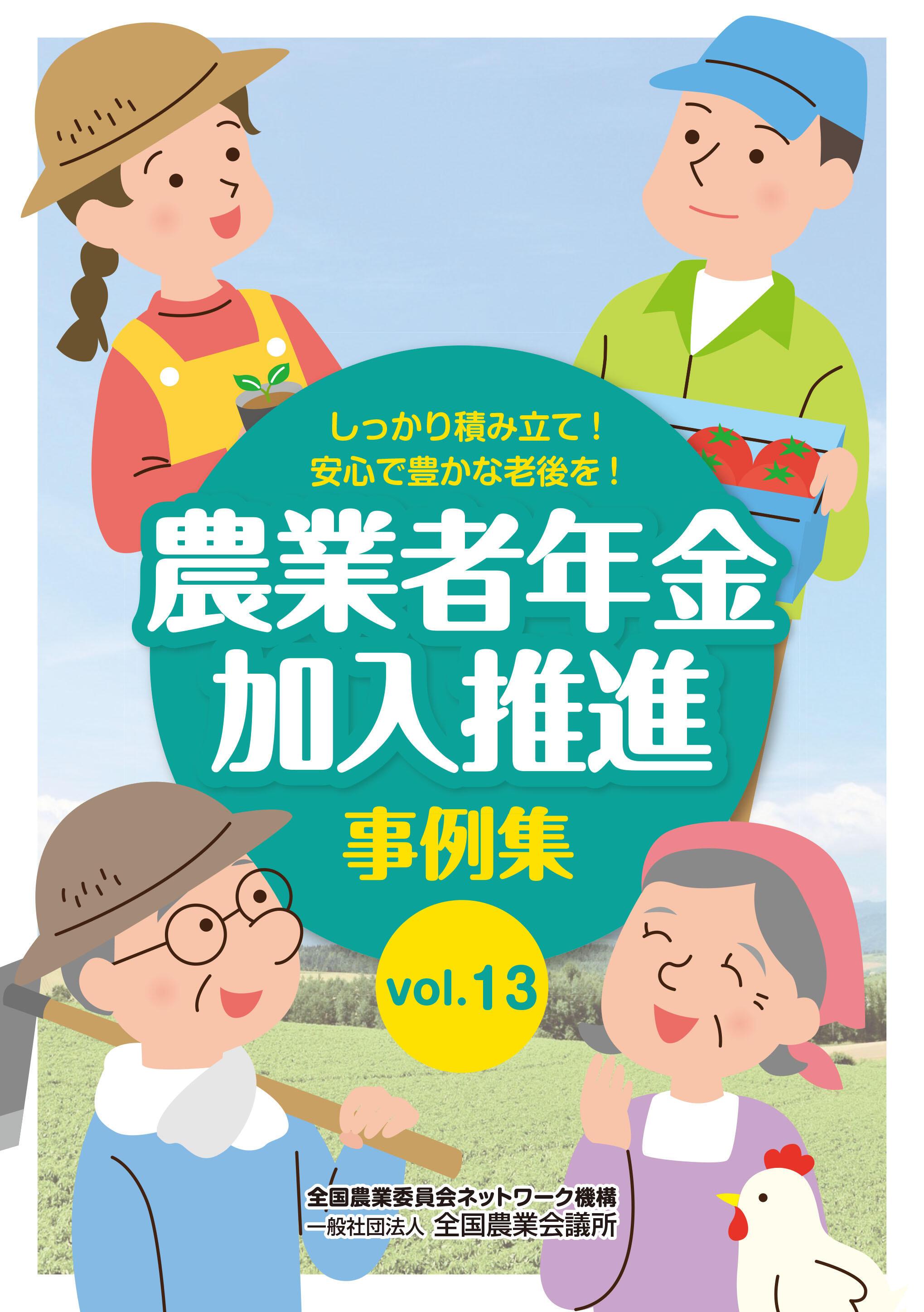 R02-29 農業者年金加入推進事例集 vol.13_表紙.jpg