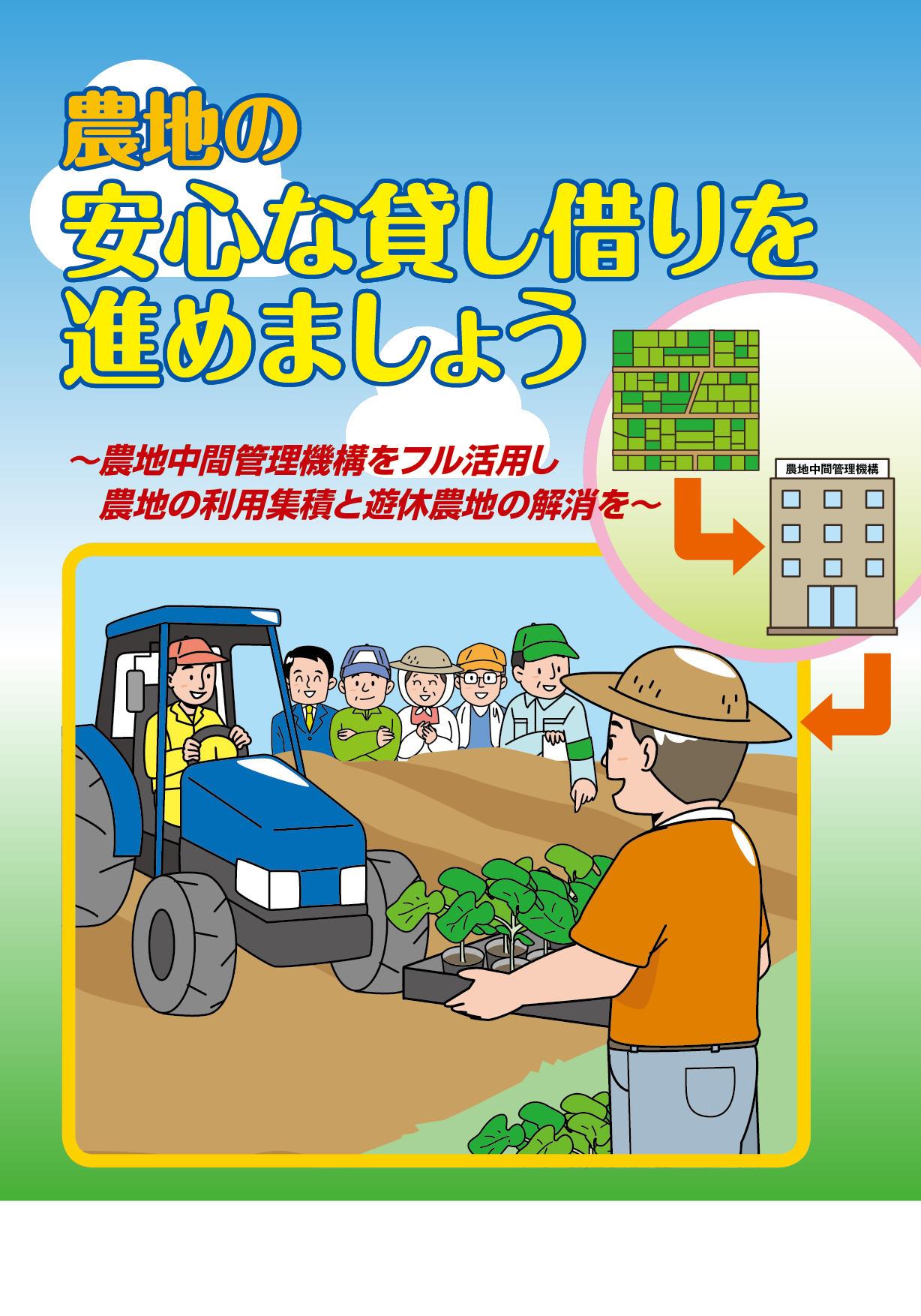 31-44_農地の安心な貸し借りを進めましょう.jpg