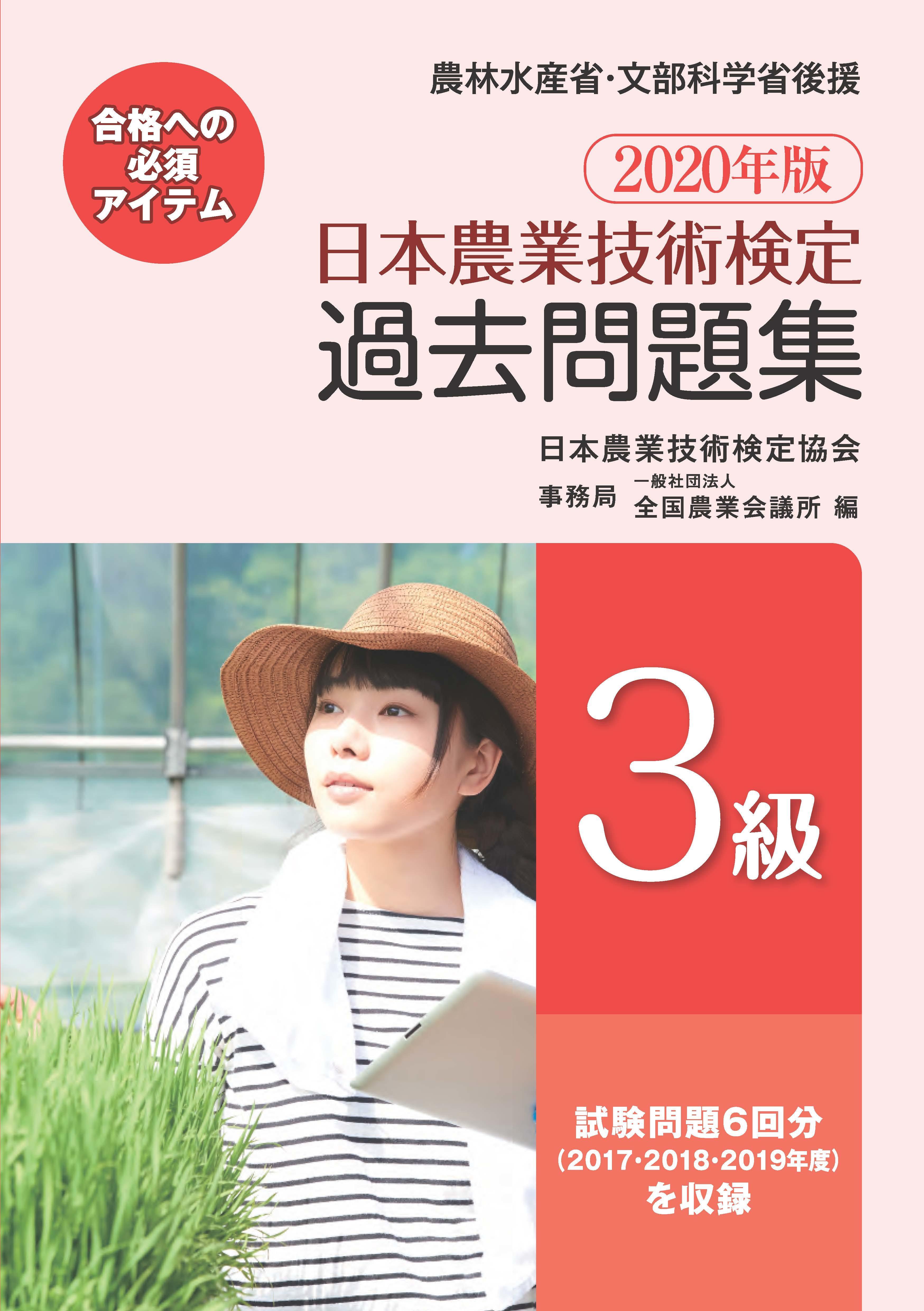 R02-01 日本農業技術検定3級過去問題集 - コピー.jpg
