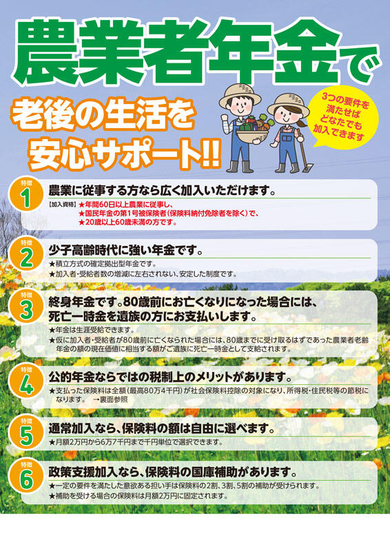 R02-09 農業者年金で老後の生活を安心サポート(2P)表紙.jpg