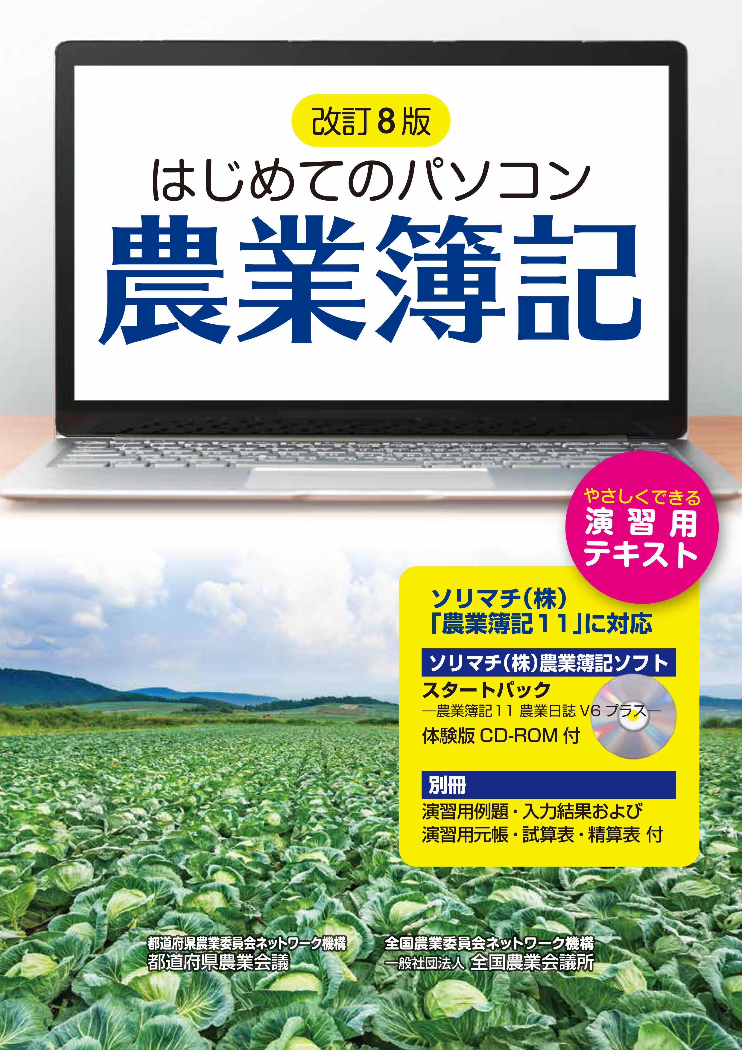 31-36パソコン農業簿記表紙.jpg
