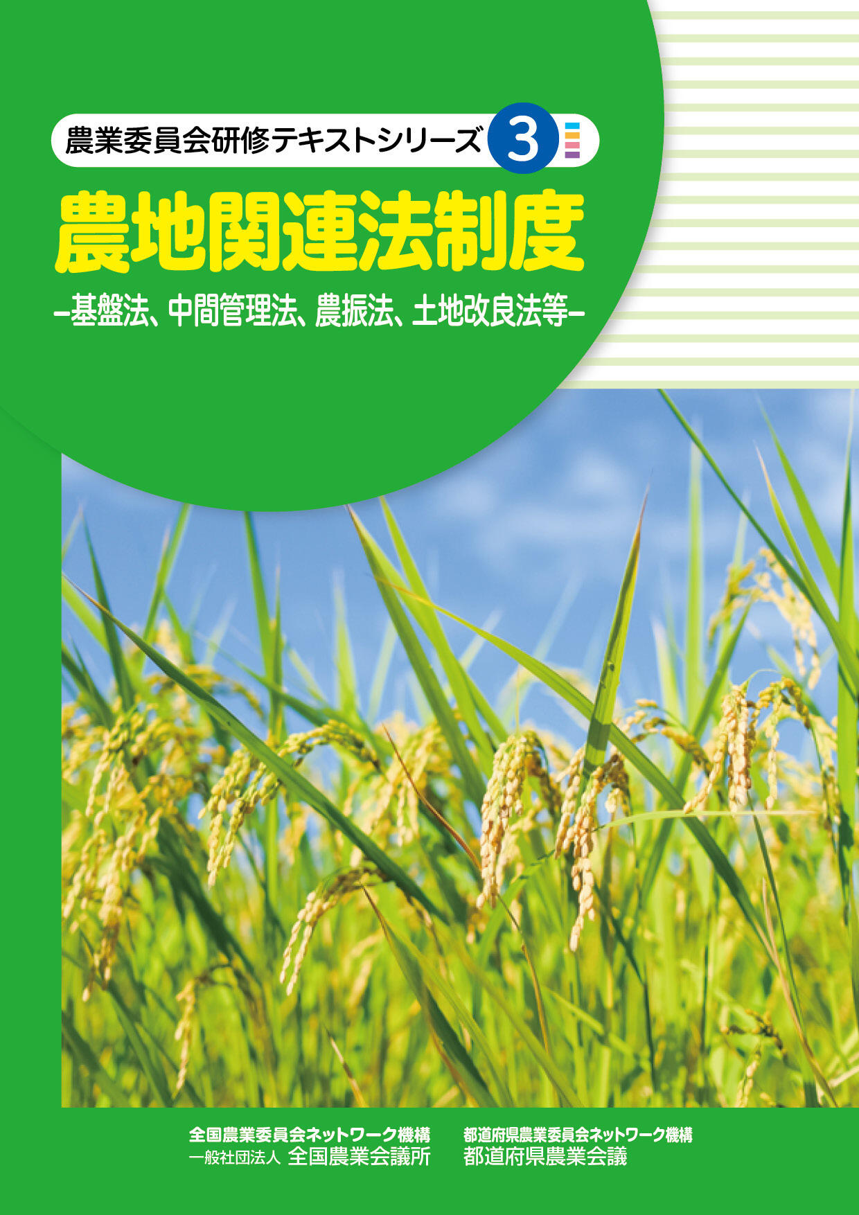 R02-08_農地関連法制度_表紙.jpg