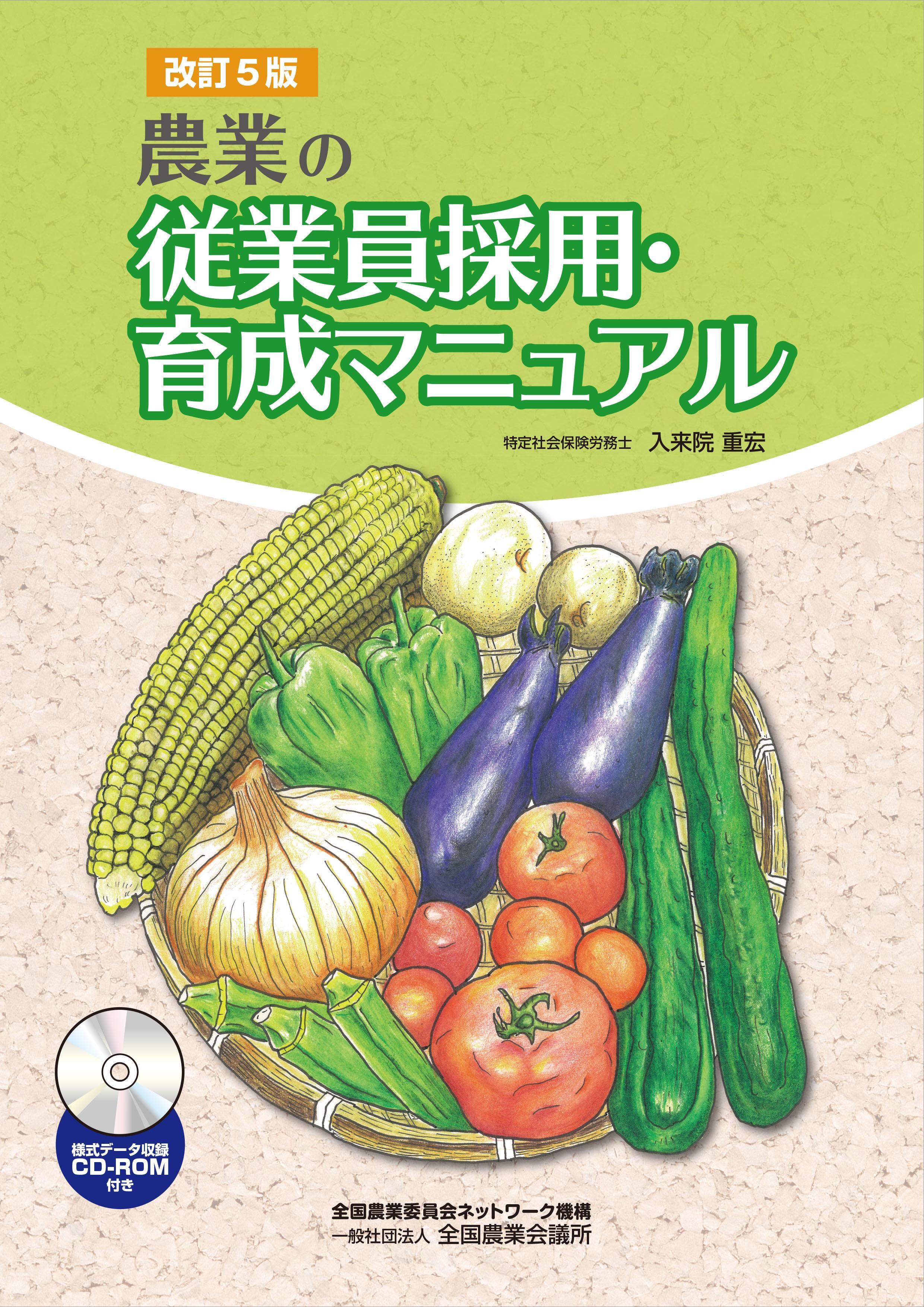 31-34育成マニュアル表紙.jpg