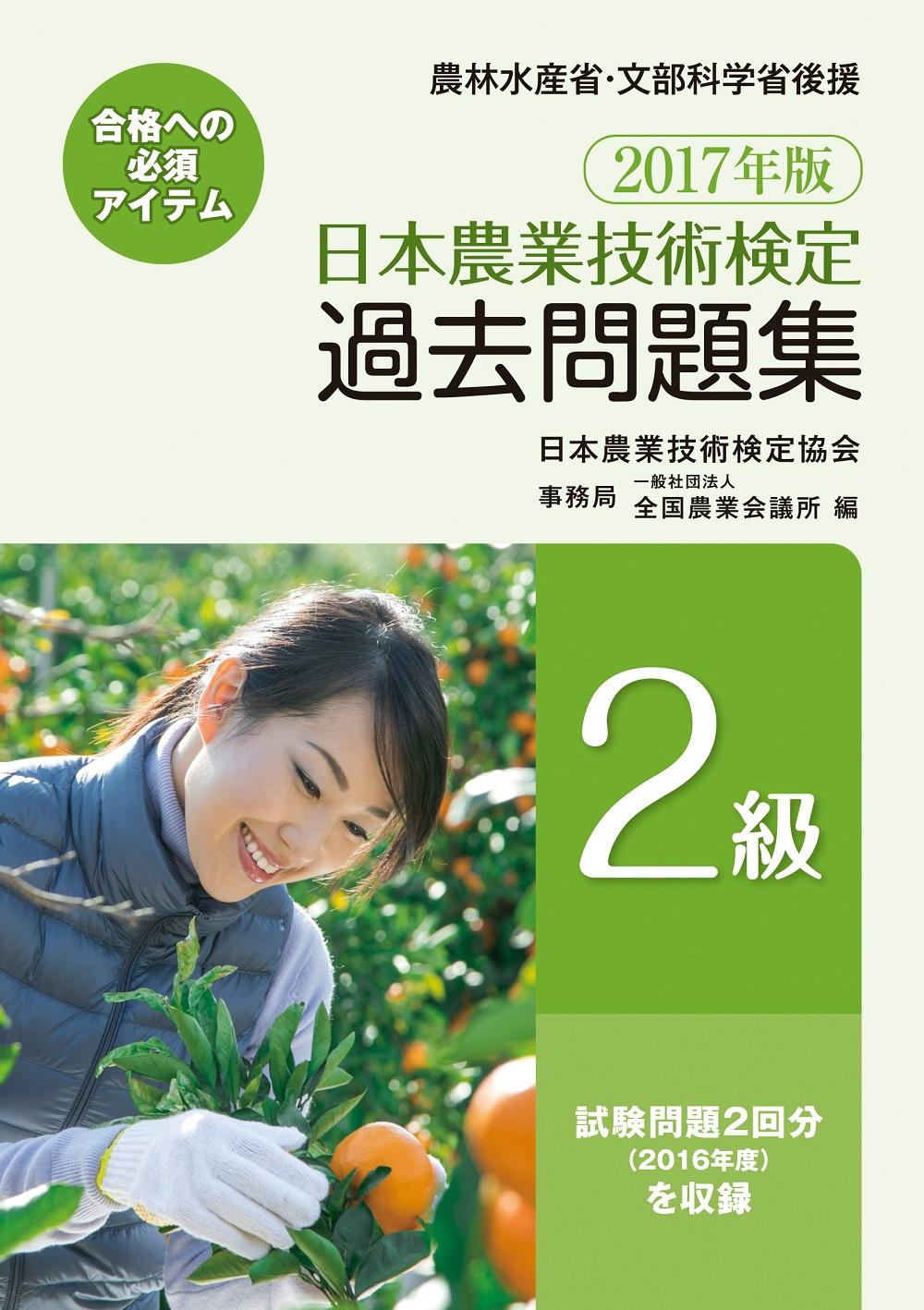 2.問題集、事例ページ画像29-02.jpg