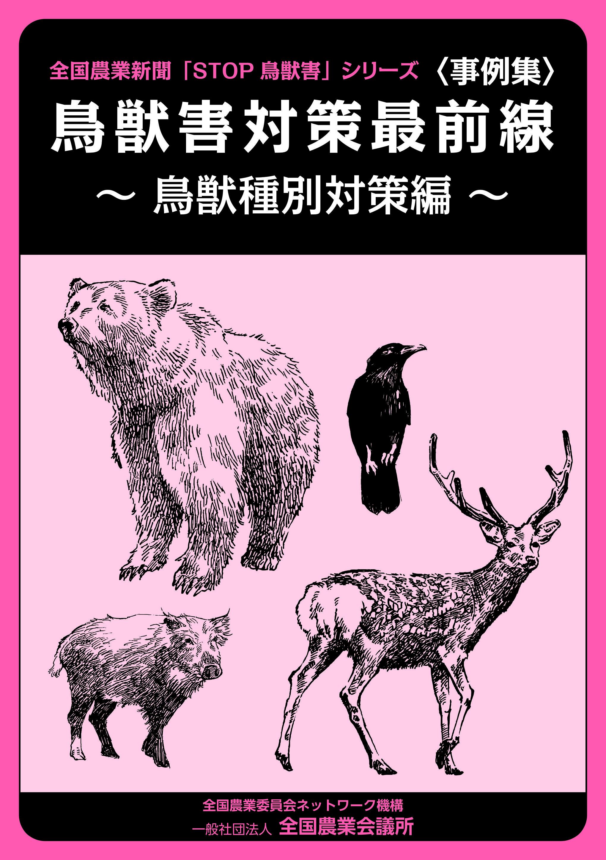 31-25鳥獣害対策_鳥獣種別対策編.jpg