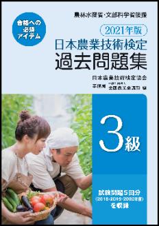 2021年版 日本農業技術検定 過去問題集3級