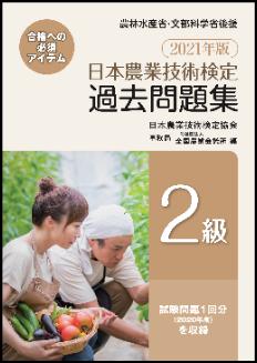 2021年版 日本農業技術検定 過去問題集2級