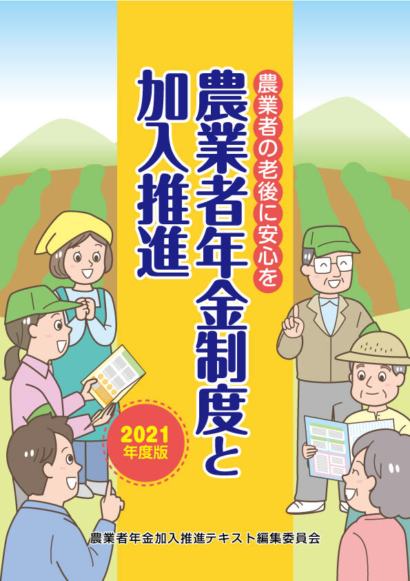 農業者年金制度と加入推進 2021年度版