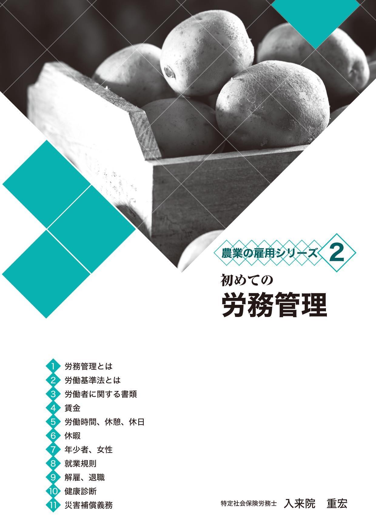 R02-19_労務管理_表紙.jpg