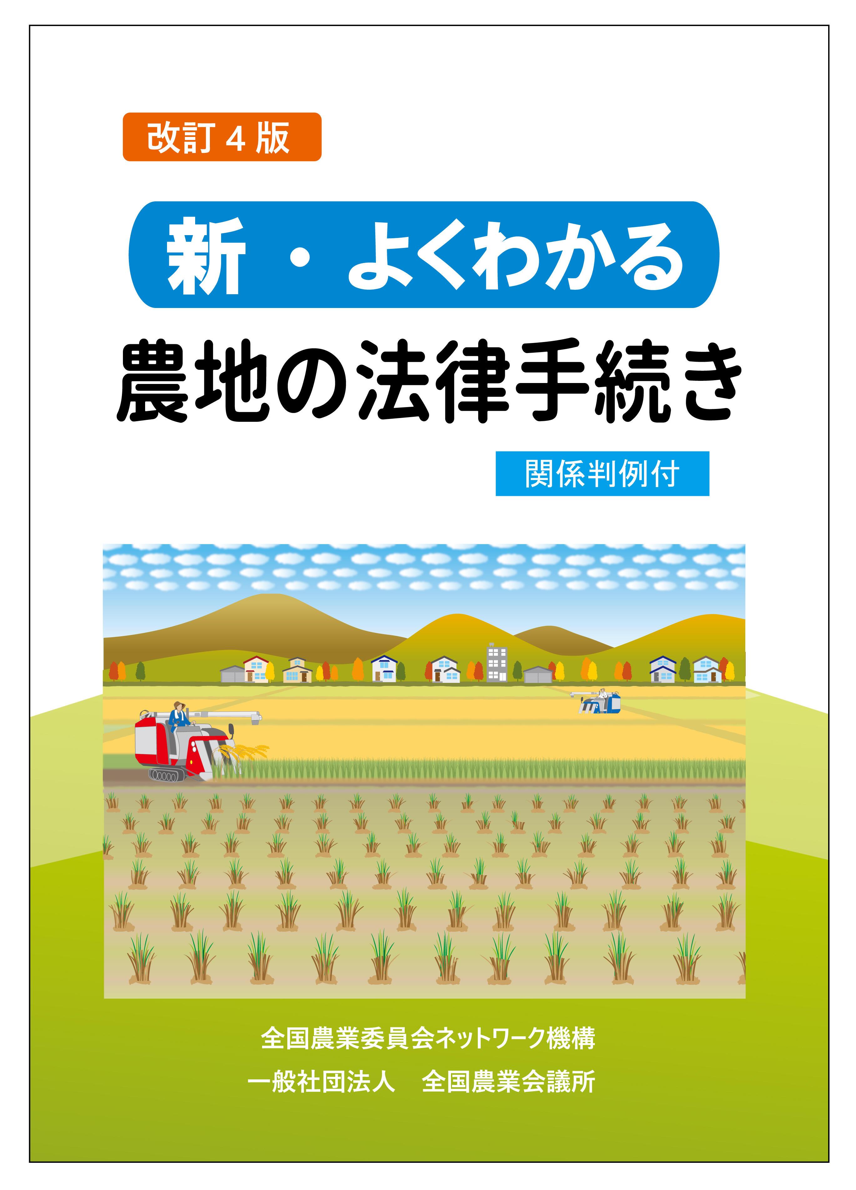 R02-33 改訂4版 新・よくわかる農地の法律手続きー関係判例付ー_表紙.jpg