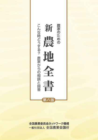 31-46 第八版 農地全書_表紙.jpg