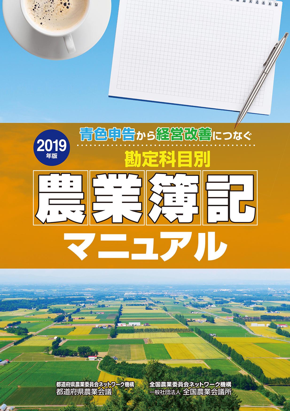 31-37農業簿記マニュアル_表紙.jpg