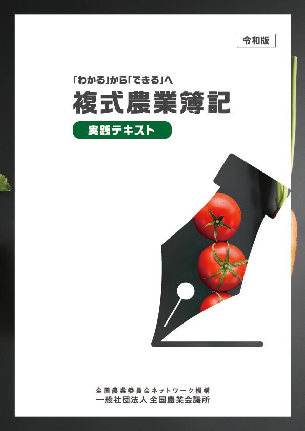 R02-05 複式農業簿記_実践テキスト_表紙.jpg