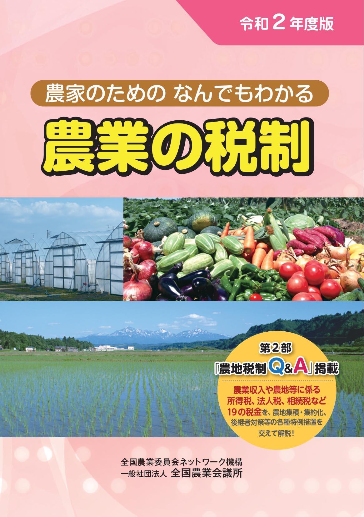 R02-14_農業の税制 表紙.jpg