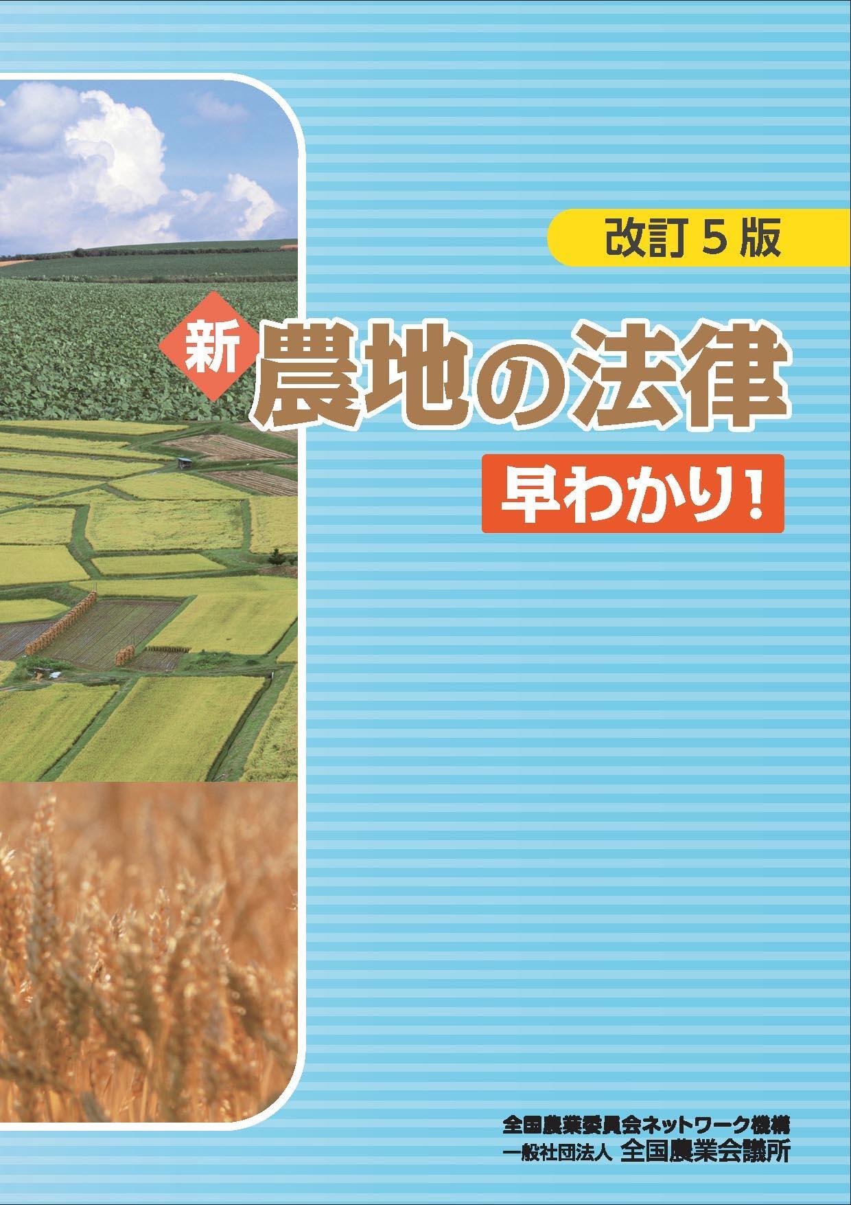 R02-32 改訂5版 新・農地の法律早わかり!_表紙.jpg