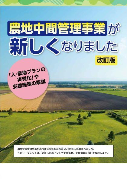 R02-22_農地中間管理事業_表紙.jpg