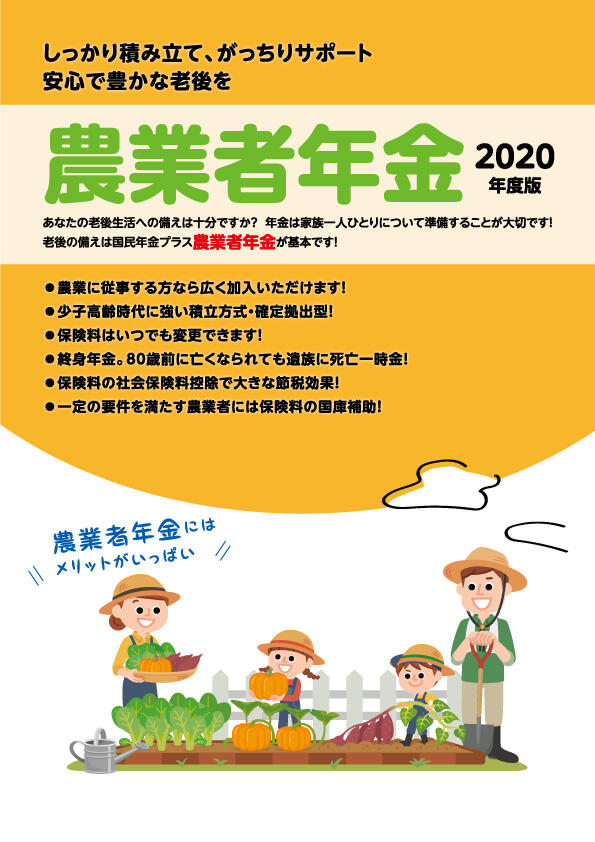 R02-11 2020年度版 農業者年金 加入推進用リーフレット(4頁)表紙.jpg