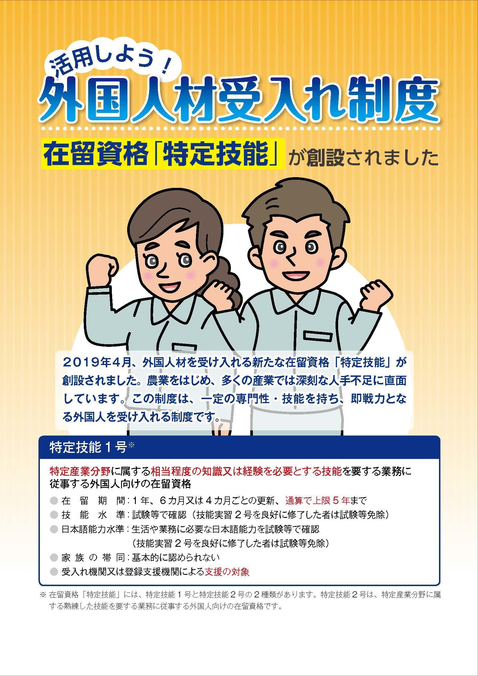 31-14活用しよう外国人材受け入れ制度表紙.jpg