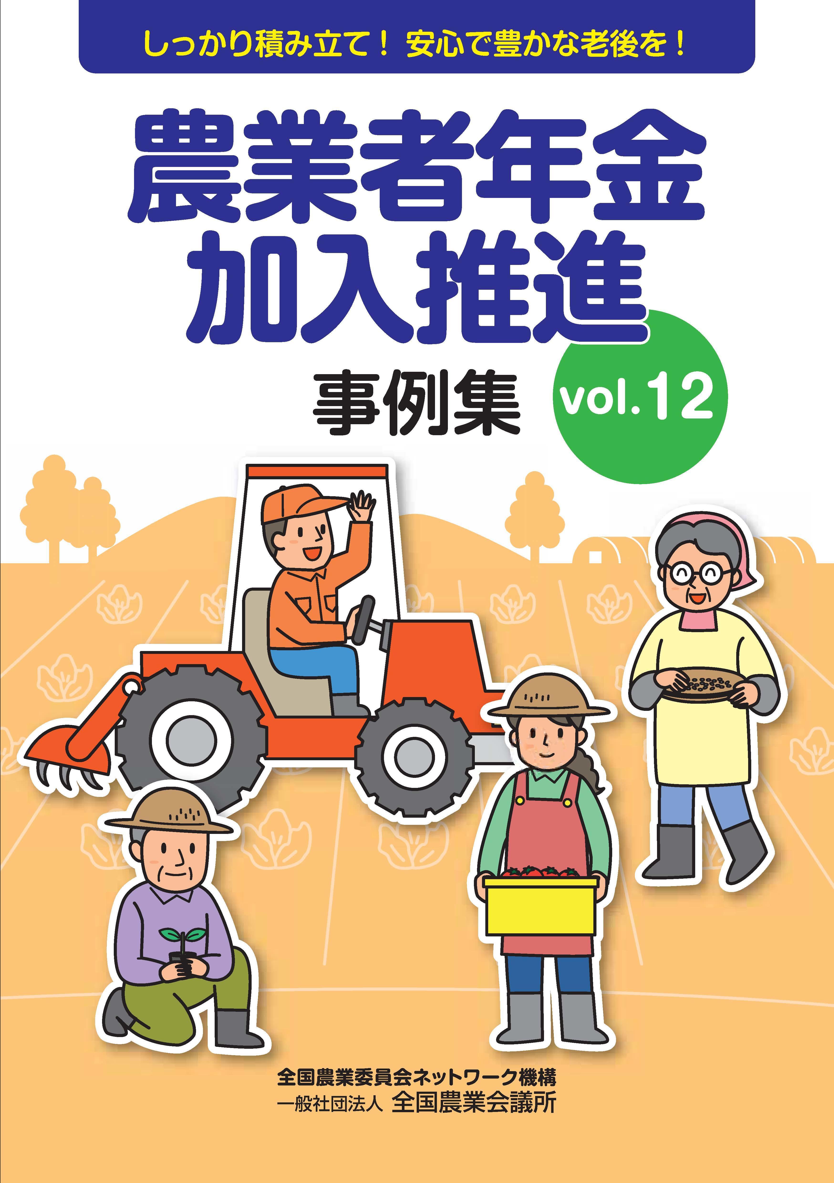 31-28 農業者年金加入推進事例集vol12 表紙.jpg