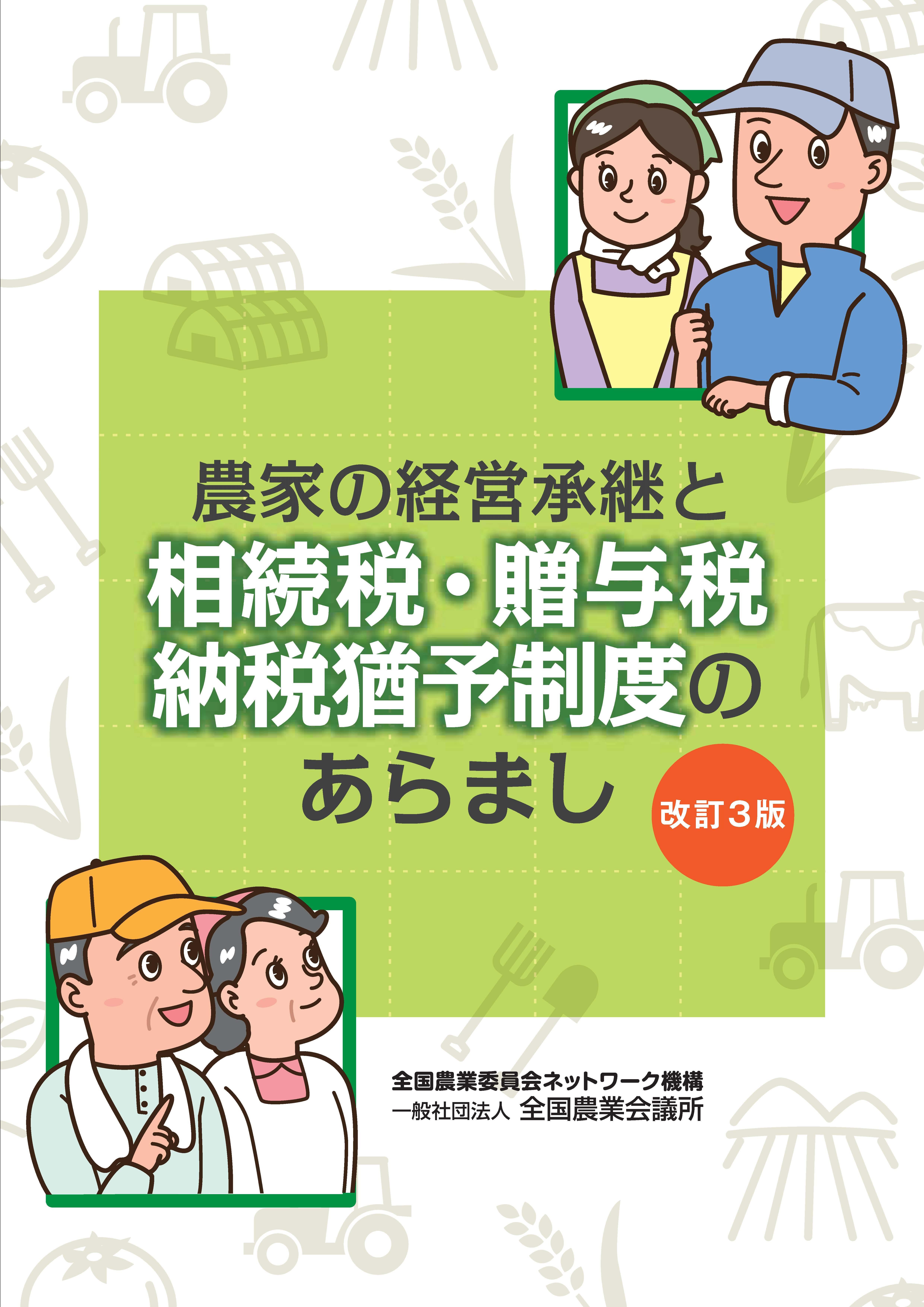 31-22 納税猶予制度のあらまし.jpg